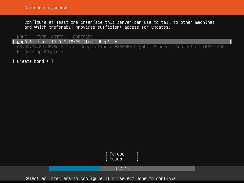 настройка сети ubuntu 18.10