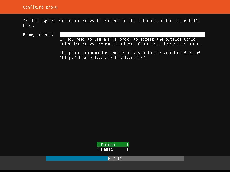настройка proxy ubuntu 18.10