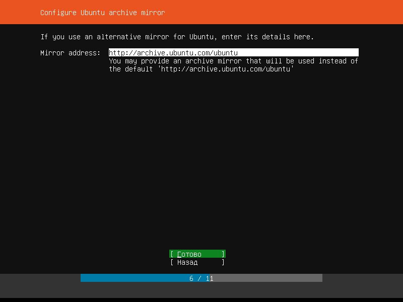 выбор зеркала ubuntu 18.10