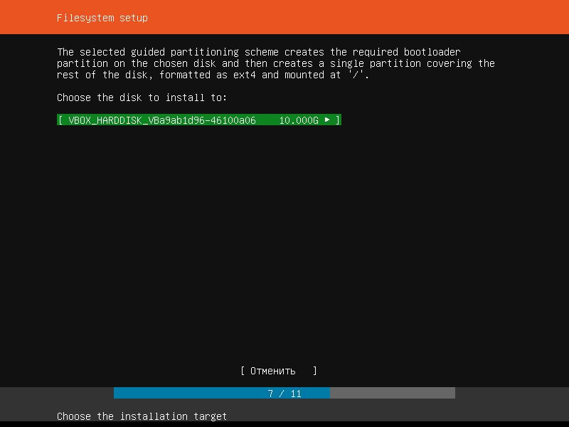 выбор диска для установки ubuntu 18.10