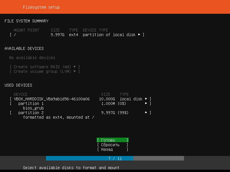 Разметка диска ubuntu