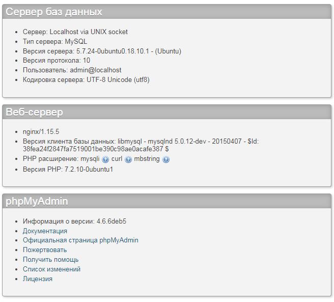 информация phpmyadmin ubuntu 18.10