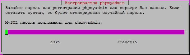 установка пароля phpmyadmin