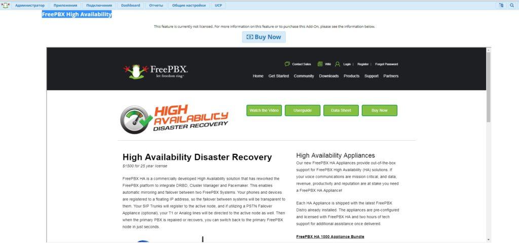 FreePBX High Availability