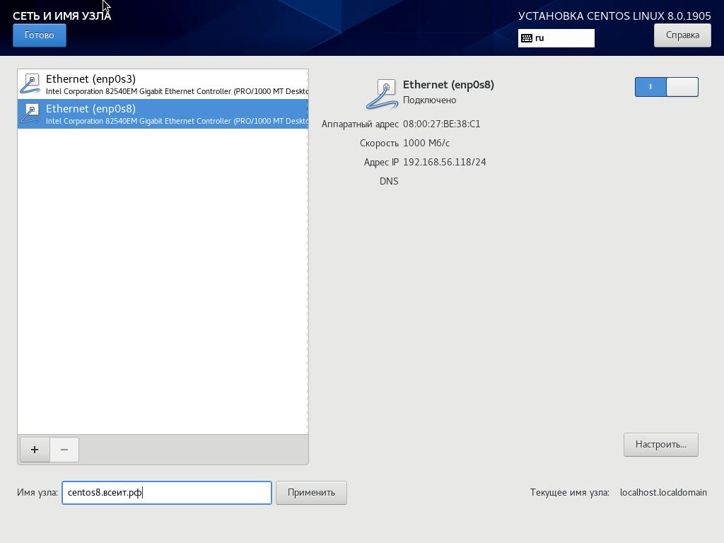 Установка CentOS8 включение сети