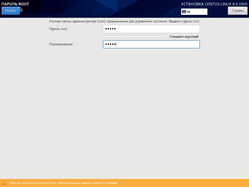 CentOS8 root пароль